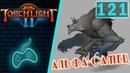 Torchlight 2 - Прохождение. Инженер. Хардкор. Мастер. Часть 121 Седой Альфа-самец. Обвал