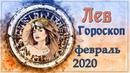 ЛЕВ ♌ Гороскоп на Февраль 2020 ИЩИТЕ СЧАСТЬЕ В МЕЛОЧАХ. Гороскоп для женщины и мужчины ЛЬВА