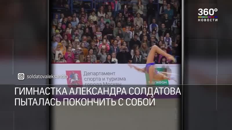 Тренер Александры Солдатовой- гимнастка не пыталась покончить с собой