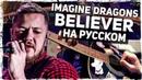 Imagine Dragons - Believer - Перевод на русском Acoustic Cover Музыкант вещает
