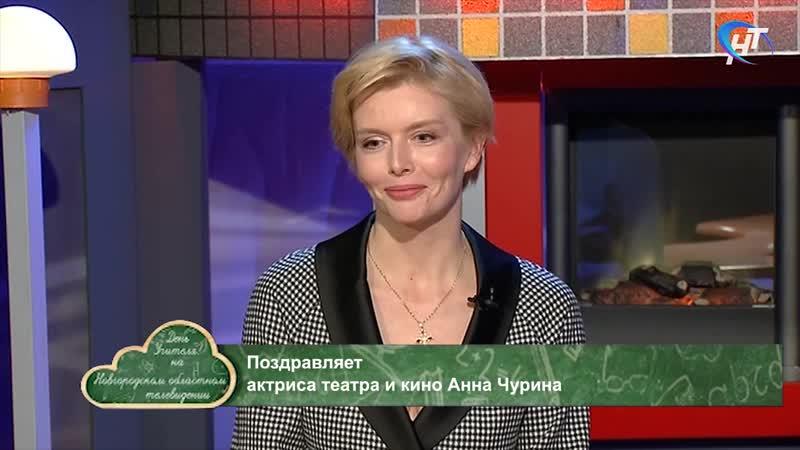 ДеньучителянаНТ 2019 поздравляет актриса театра и кино Анна Чурина