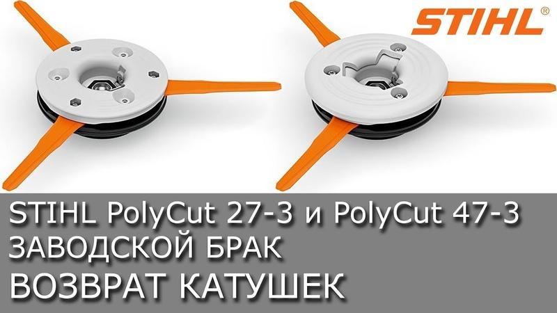 STIHL отзывает катушки из за брака PolyCut 27 3 и PolyCut 47 3
