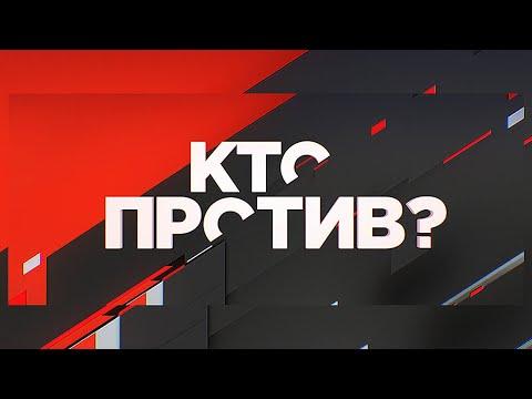 Кто против социально-политическое ток-шоу с Куликовым от 19.09.2019