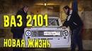 ВАЗ 2101 Авто шоу Иван Зенкевич Тюнинг ВАЗ 2101 Копейка Lada Vesta SW Cross Про Автомобили