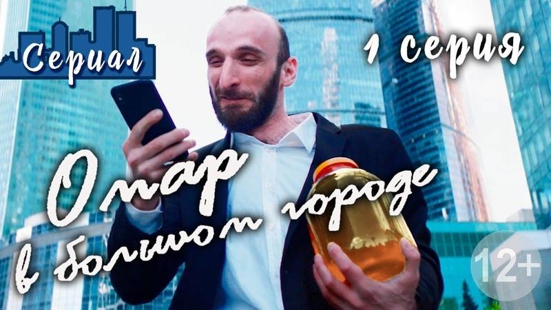 ОМАР В БОЛЬШОМ ГОРОДЕ. 1 серия Сериал