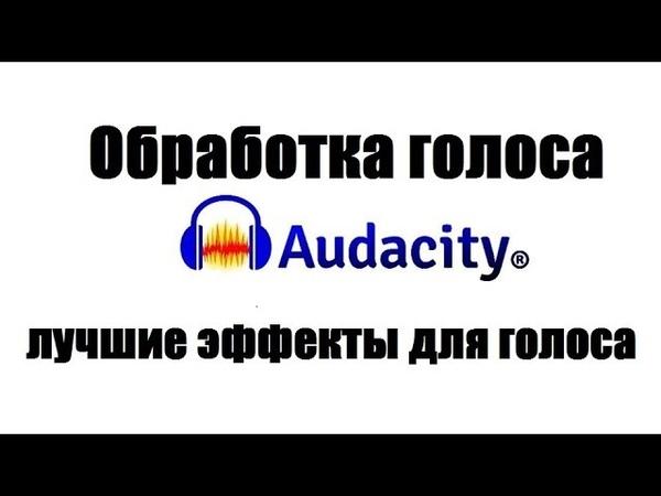 Audacity Как обработать запись голоса и сделать качественный звук БИ