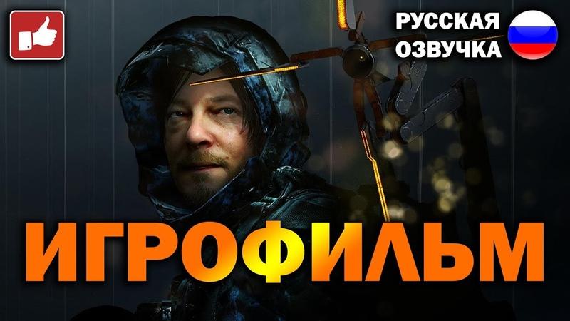 ИГРОФИЛЬМ Death Stranding (катсцены на русском) PS4 Pro прохождение без комментариев