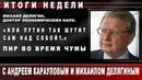 Михаил Делягин, доктор экономических наук: «Или Путин так шутит сам над собой?..». Пир во время чумы