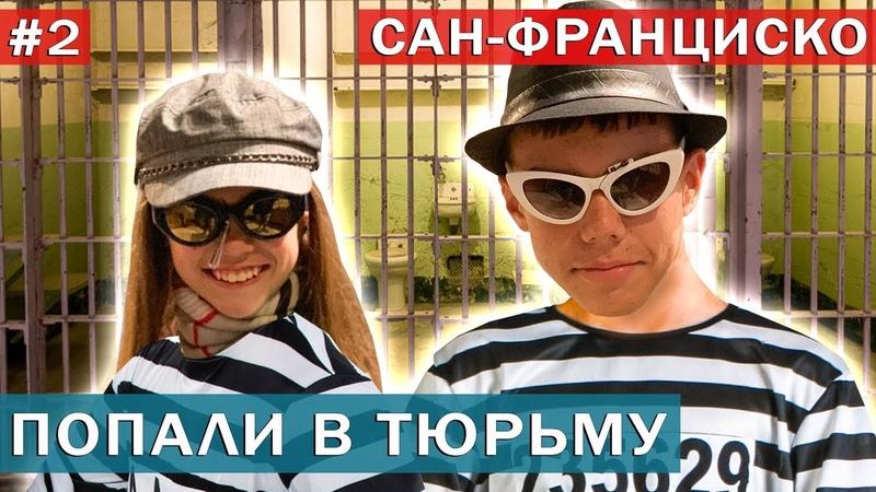 САН-ФРАНЦИСКО АЛЬКАТРАС / Сколько стоит отдых / Жизнь в США
