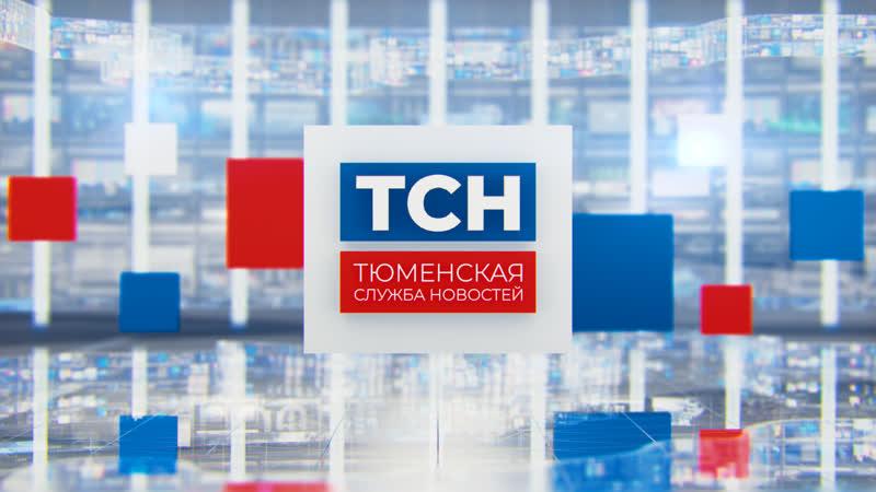 Тюменская служба новостей вечерний выпуск 26 03 2020