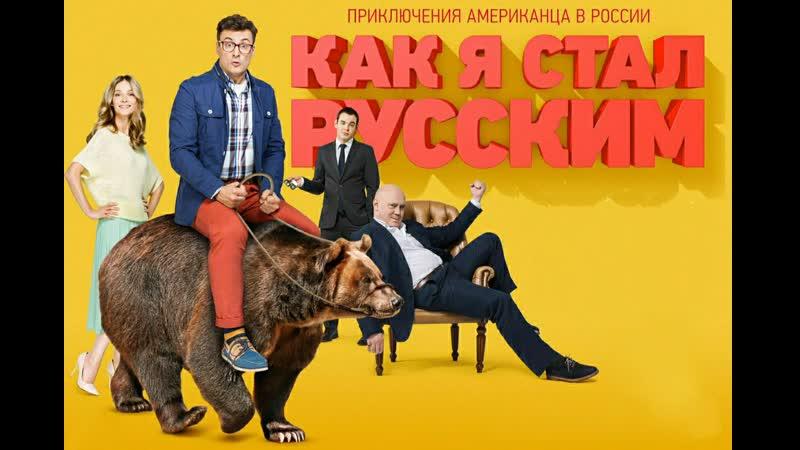 Как я стал русским комедия мелодрама 20 серий из 20 2015