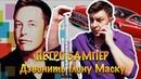 Петро Бампер дзвонить Ілону Маску