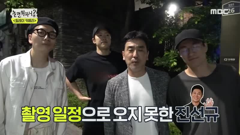190803 '놀면 뭐하니?/Hangout with Yoo' Ep.2 - Конмён