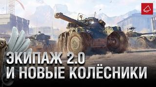 Когда ждать Экипаж 2.0 и Британские колёсные Танки - Танконовости №423 World of Tanks