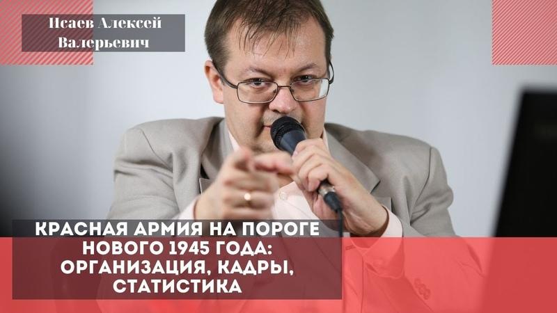 Красная армия на пороге 1945 года организация кадры статистика Исаев Алексей Валерьевич
