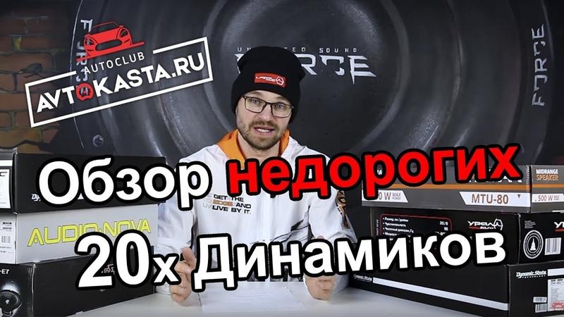 Ural DST Edge Avatar прослушка и выбор лучшего по звучанию