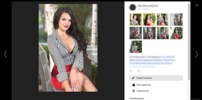 """""""Яндекс коллекции"""" источник бесплатного трафика + автоматизация, изображение №4"""