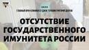 Отсутствие государственного имунитета России, Главный врач клиники Су Джок терапии Григорий Долгов