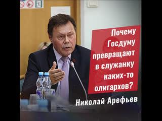 Депутат от КПРФ: Почему Госдуму превращают в служанку каких-то олигархов