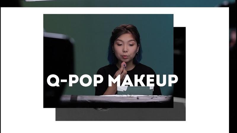Айгерим СиСиТай | Q-POP makeup | МОЯ КОСМЕТИЧКА