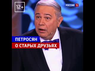 Евгений Петросян о звонке старого друга в 4 часа утра  Россия 1