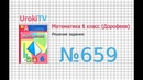 Задание №659 - ГДЗ по математике 6 класс Дорофеев Г.В., Шарыгин И.Ф.