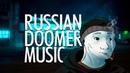 RUSSIAN DOOMER MUSIC MIX 2 | kruglosutochniy