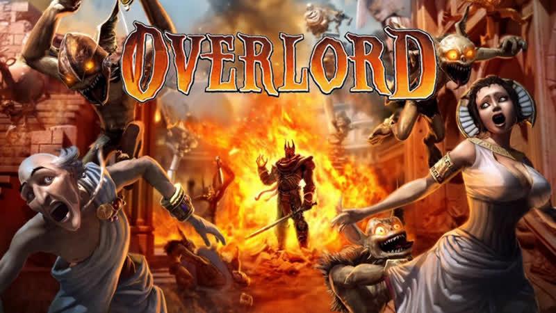 Повелитель ► Overlord 1