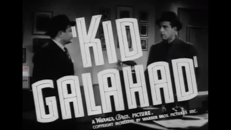 Кид Гэлэхэд 1937 Kid Galahad реж Майкл Кёртиц криминал спорт