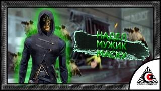 Первый Разумный Обзор Dishonored (2012) - надел мужик маску