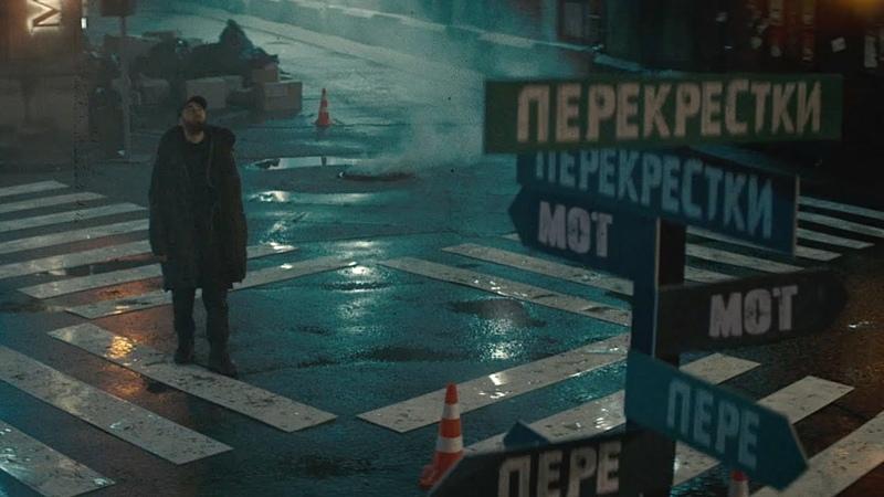 Мот Перекрестки Премьера клипа 2019
