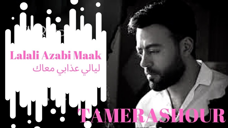 Tamer ashour - layale 3azabe |2019 | تامر عاشور - ليالي عذابي معاك