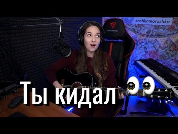 Пятница Ты кидал Юля Кошкина