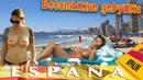 БЕССТЫЖИЕ ДЕВУШКИ и Горячие пляжи ИСПАНИЯ! И это не дикий пляж! Отдых на море, путешествие Бенидорм