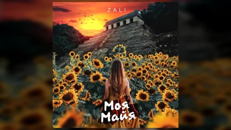 MC Zali Моя Майя Премьера трека 2020