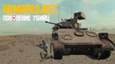 ПОКОЛЕНИЕ УБИЙЦ (Самая эмоциональная миссия) - ARMA 2 | Arma Project