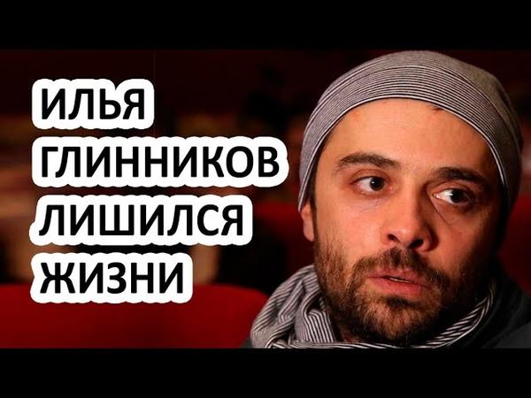 Илья Глинников лишился всего в Москве Что случилось с жизнью звезды Интернов