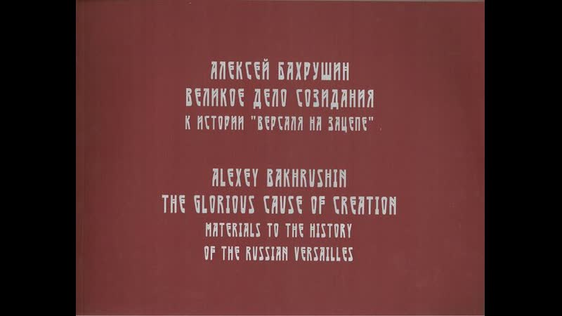 Презентация альбома Алексей Бахрушин Великое дело созидания К истории Версаля на Зацепе 2014 г