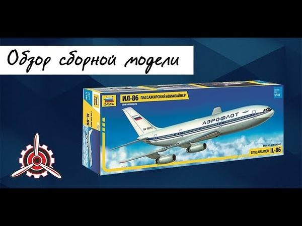 Обзор сборной модели Ил 86 от фирмы Звезда в 1 144 масштабе.