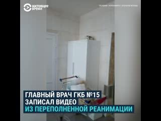 Главврач московской больницы записал видео из реанимации