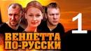 Вендетта по-русски. 1 серия 2011