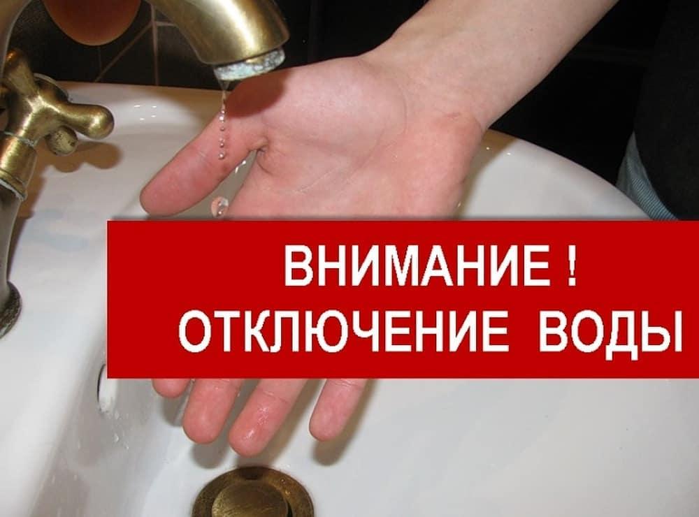 Из-за аварии на водопроводе в Петровске отключено водоснабжение по улице Ломоносова