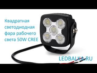 Квадратная светодиодная фара рабочего света 50w cree