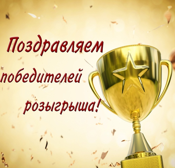 Картинка поздравляю всех победителей