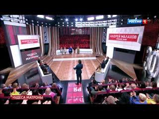 Чудеса Матроны  Андрей Малахов. Прямой эфир  Россия 1
