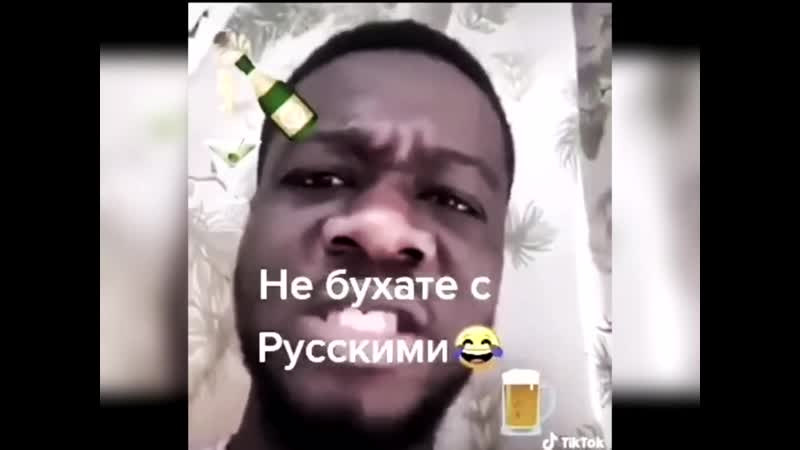 Не бухайте с русскими