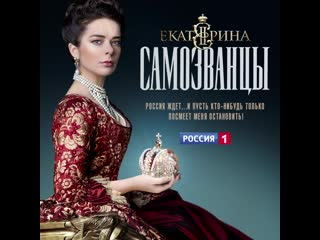 Екатерина. Самозванцы  премьера 21 октября в 21:00  Россия 1
