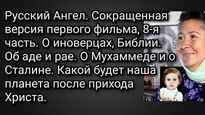 Русский Ангел Сокращенная версия первого фильма 8 я часть О иноверцах кресте Библии Об аде и рае