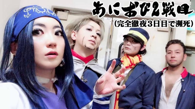 Rose Rosary 2019 5 26 土 あにおび! 16 帯広メガストーン ゴールデンカムイカバー LIVE