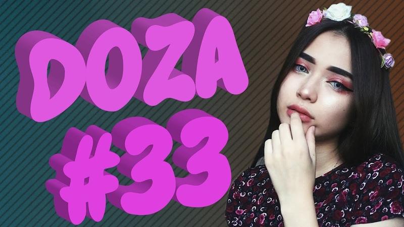 COUB DOZA 33 / Лучшие приколы 2019 / Best Cube / Смешные видео / Доза Смеха
